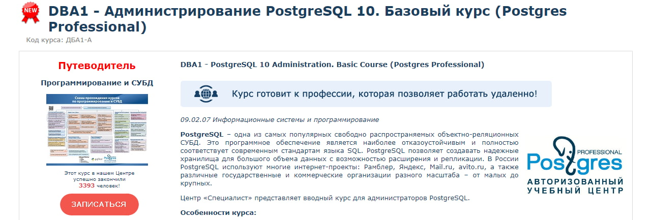 Записаться на курс «Администрирование PostgreSQL 10. Базовый курс» от Специалист.ru