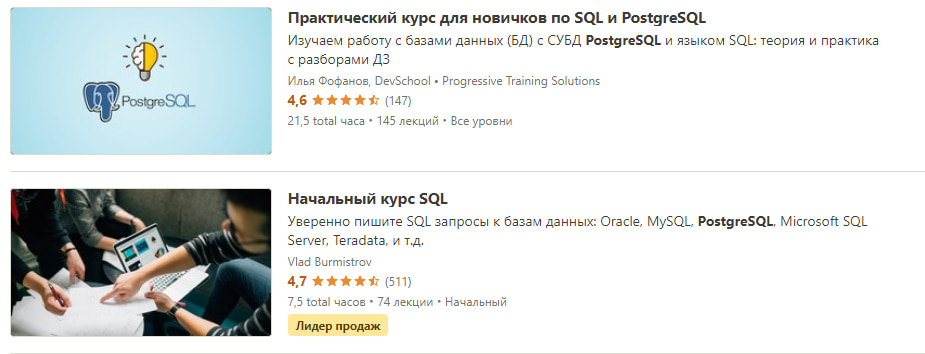 Курсы по PostgreSQL на платформе Udemy