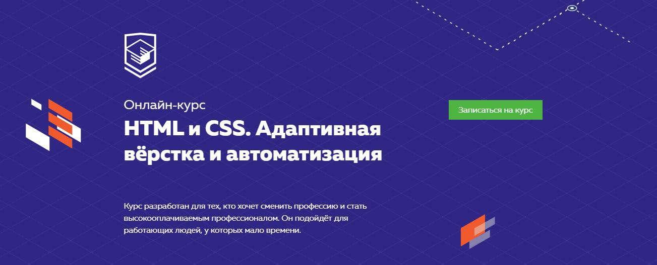 Записаться на курс «HTML и CSS. Адаптивная вёрстка и автоматизация» от Htmlacademy
