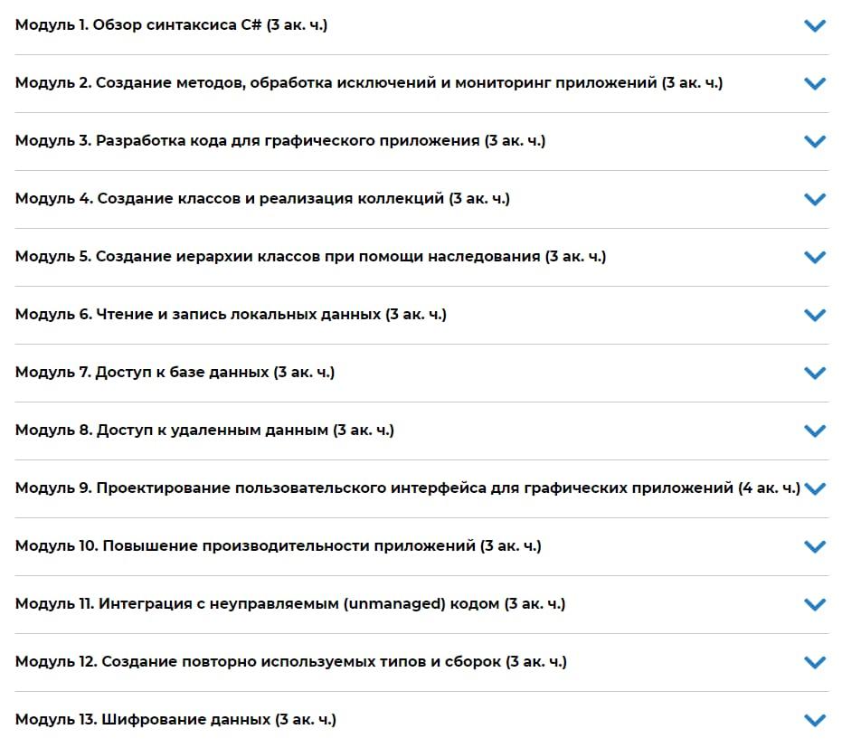 Программа курса «Программирование на C#» от Специалист.ру