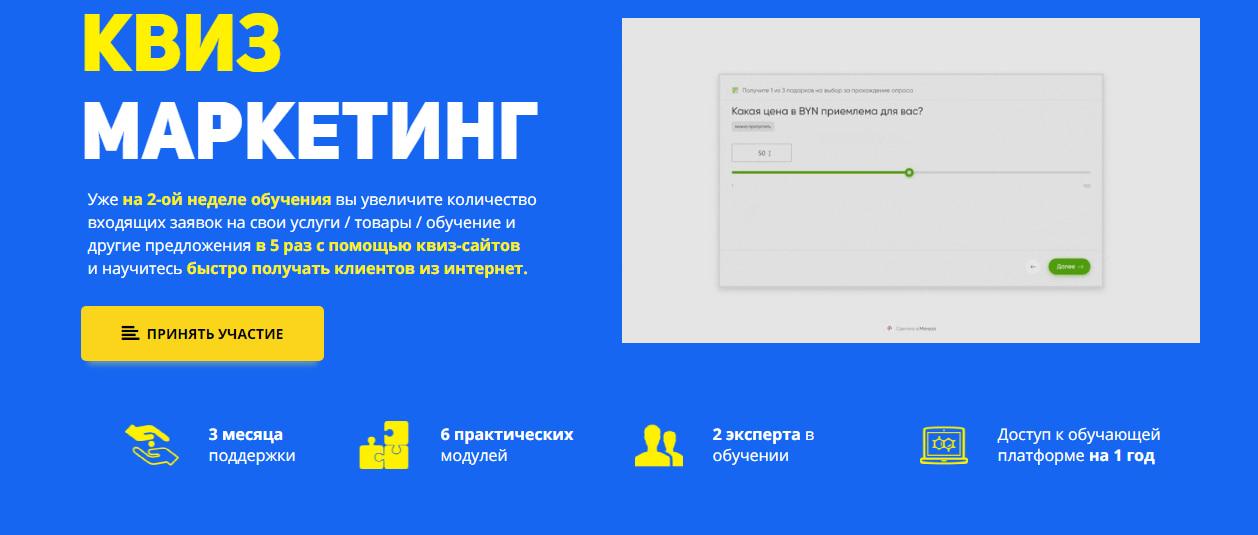 Записаться на курс «Квиз-маркетинг» от Дмитрия Проворотова