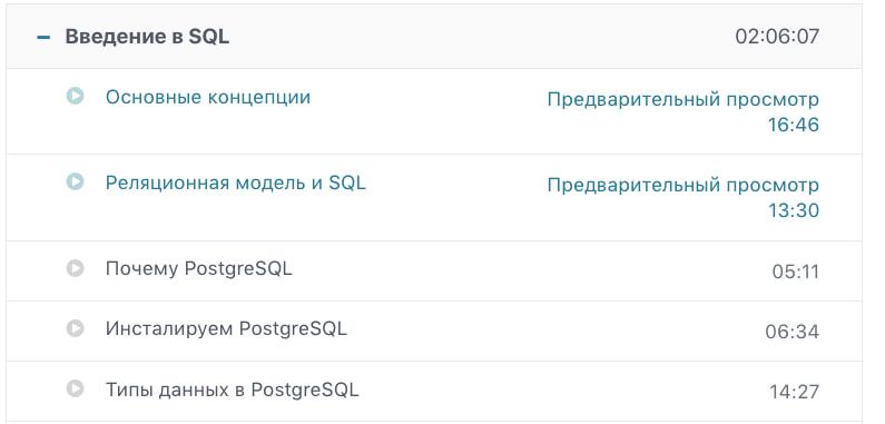 Программа курса по SQL и PostgreSQL на udemy.com