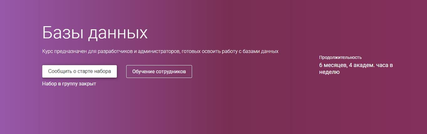 Записаться на курс «Базы данных» от otus.ru
