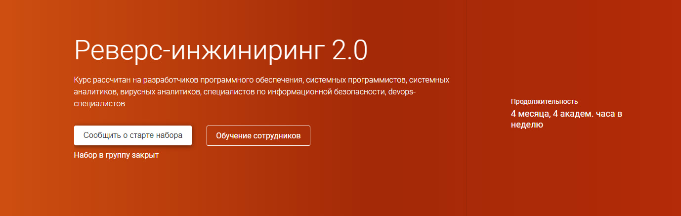 Записаться на курс «Реверс-инжиниринг 2.0» от Otus