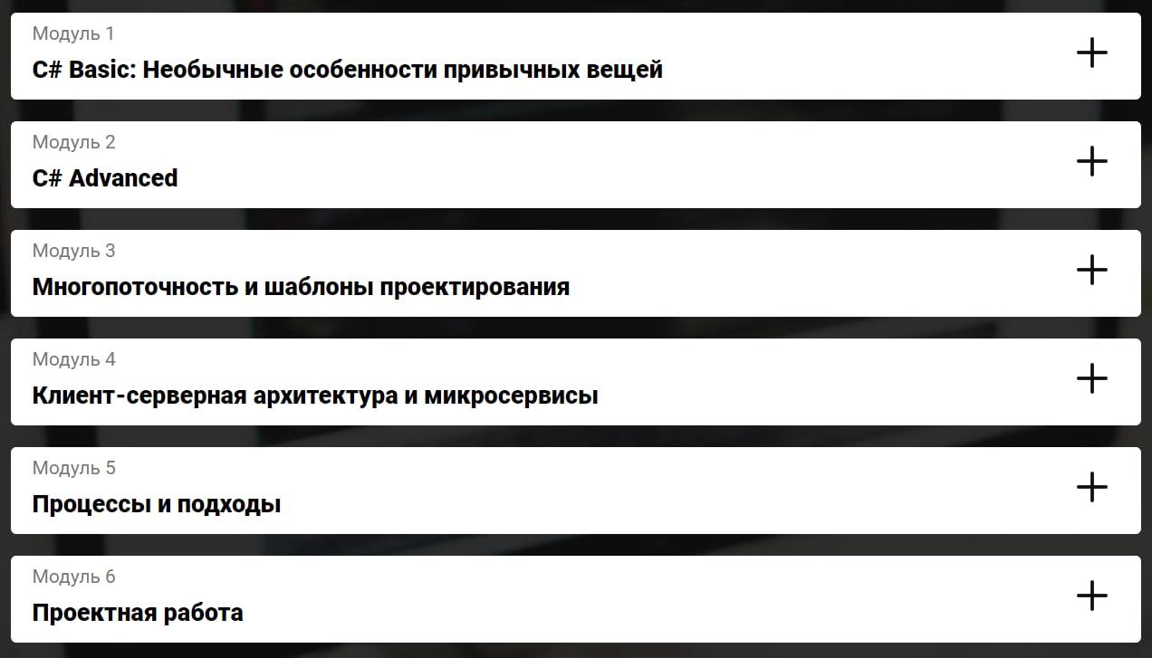 Программа курса «С#-разработчик» от otus.ru
