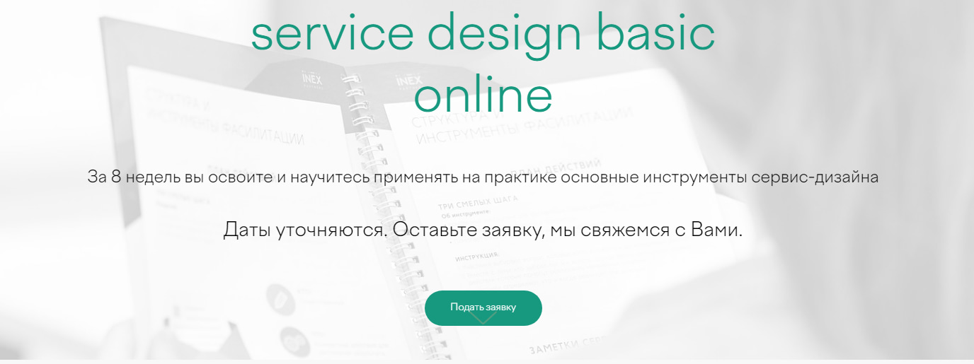 Записаться на курс «Service design basic» от Inex.lab