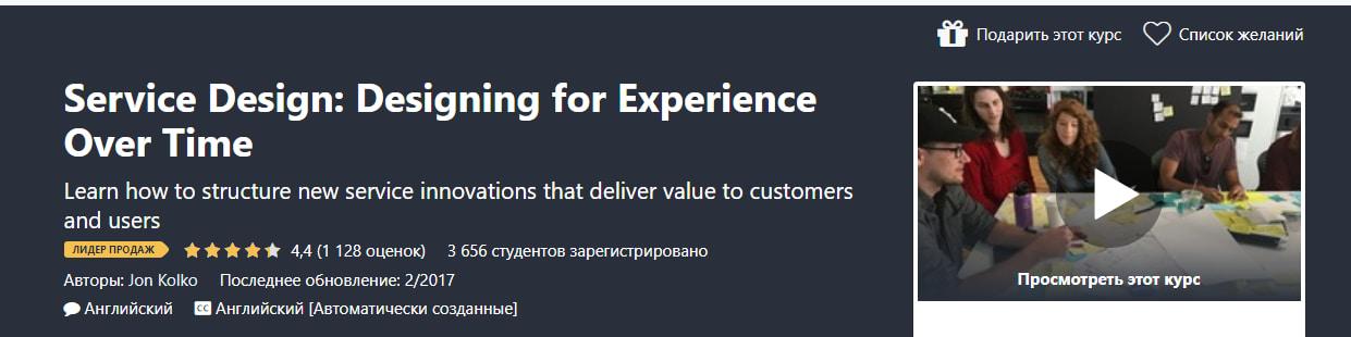 Записаться на курс «Service Design: Designing for Experience Over Time» от Udemy