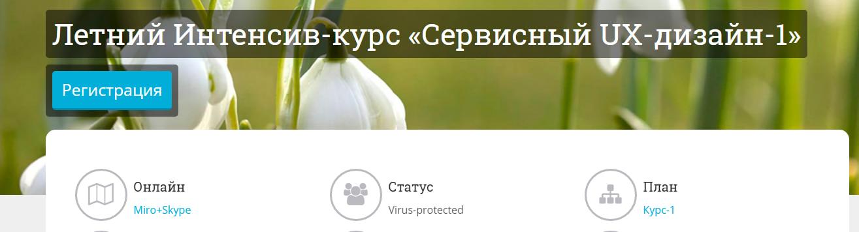 Записаться на курс «Сервисный UX-дизайн» от Русской школы сервисного дизайна