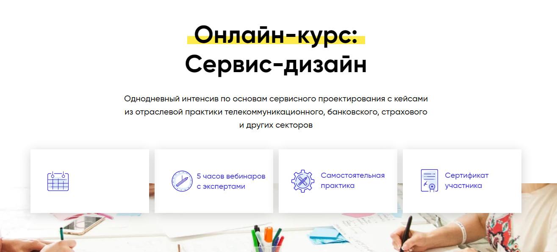 Записаться на курс «Сервис-дизайн» от Центра дизайн-мышления