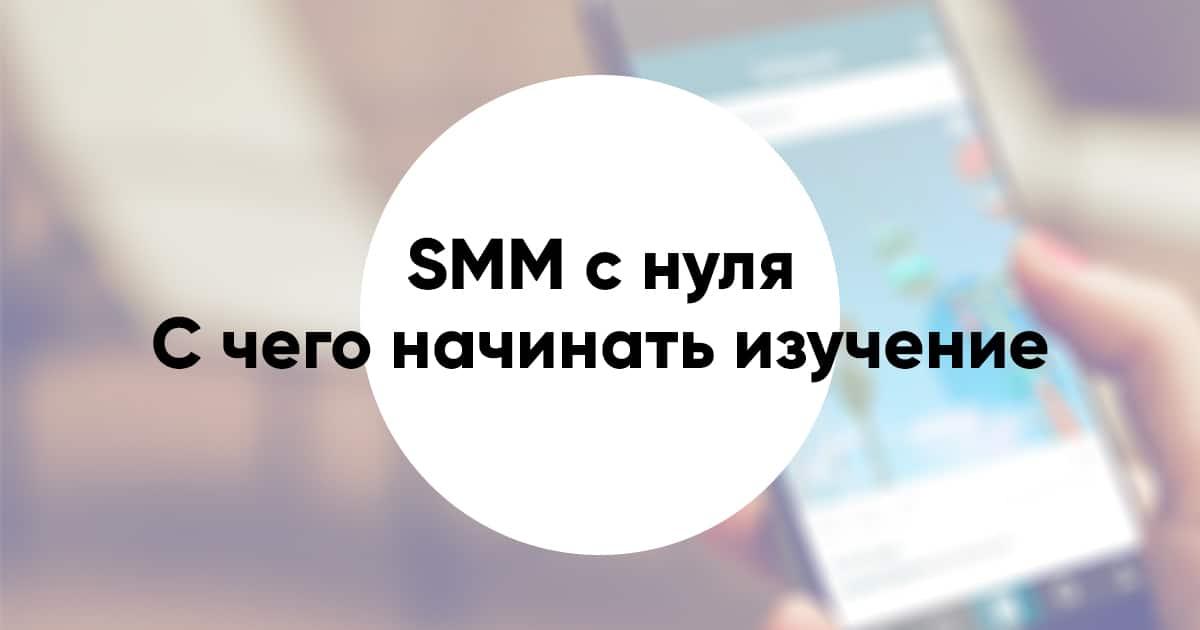 Начало SMM: с чего начинать изучение СММ начинающему специалисту