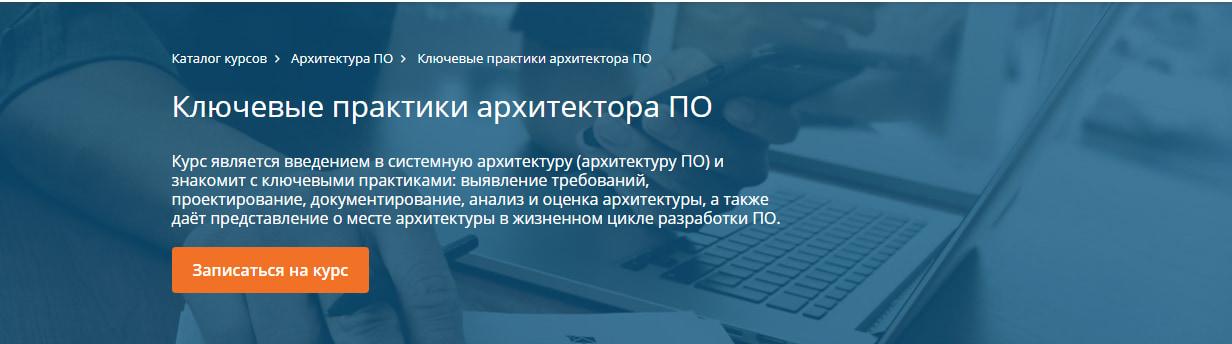 Записаться на курс «Ключевые практики архитектора ПО» от Luxoft