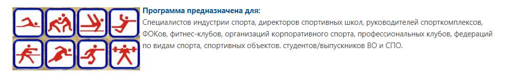 Записаться на курс «Менеджмент спортивной индустрии» от РЭУ им. Плеханова