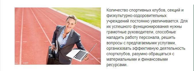 Записаться на курс «Менеджер в области физической культуры и спорта» от ВГАПС