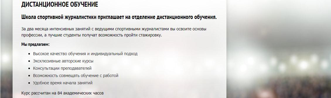 Записаться на курс от Школы спортивной журналистики А.Шмурнова и И.Рабинера