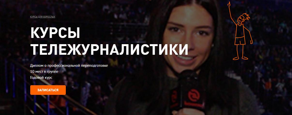 Записаться на курс тележурналистики от Приволжской Медиашколы