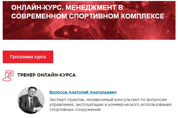 Курс «Менеджмент в современном спортивном комплексе» от Moscow Business School