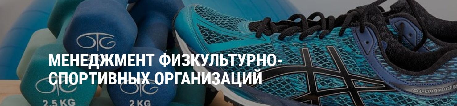 Записаться на курс «Менеджмент физкультурно-спортивных организаций» от КМИДО