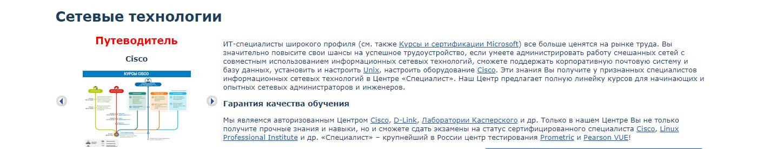 Курсы по сетевым технологиям - Специалист.ру