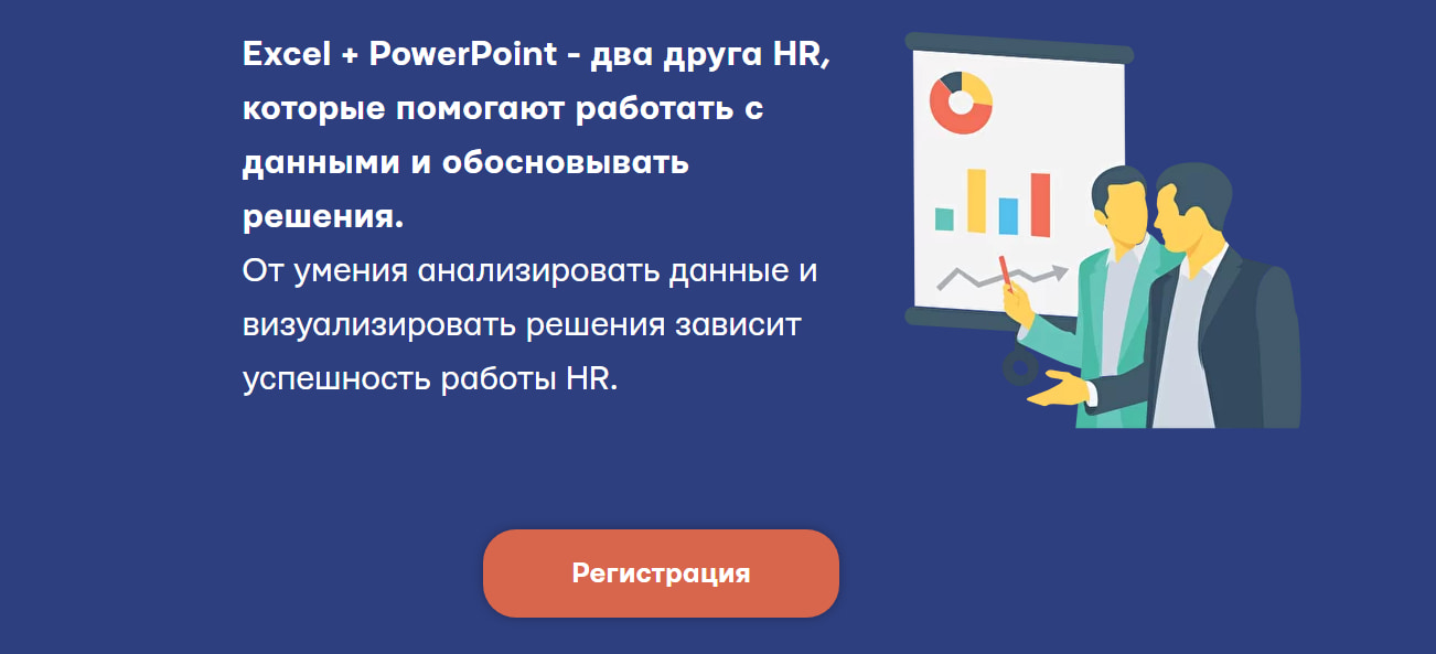 Записаться на курс «Excel + PowerPoint» от Mike Pritula Academy