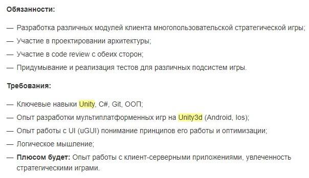 Требования к Unity-разработчику игр -3