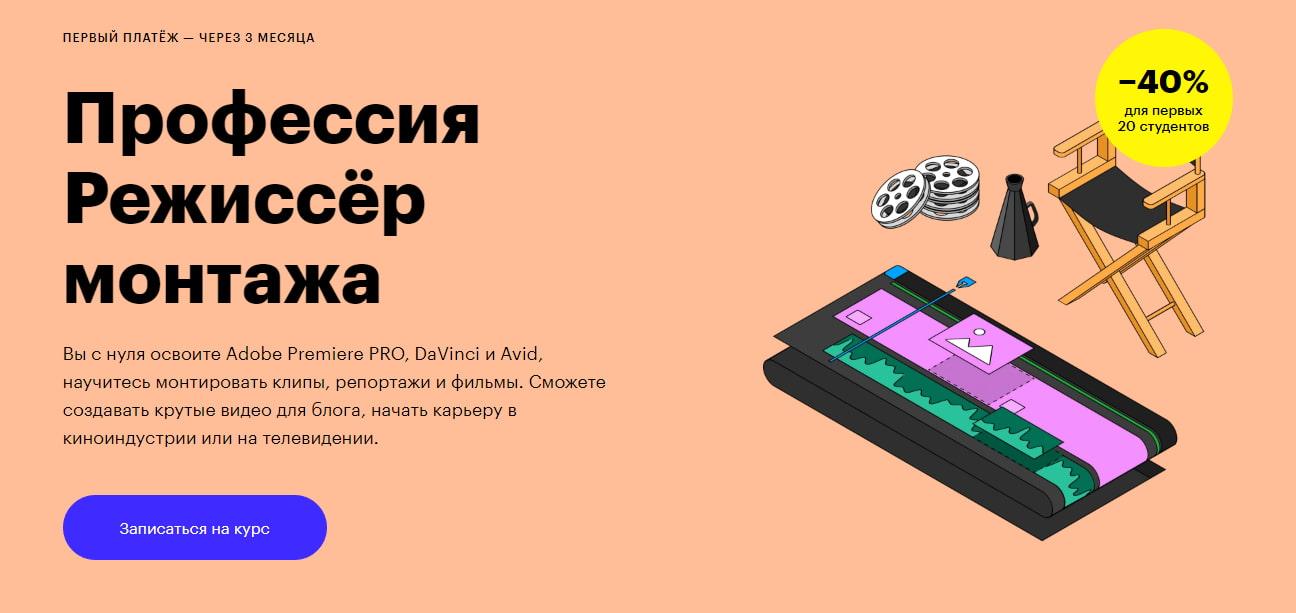 Записаться на курс «Профессия Режиссер монтажа» от Skillbox