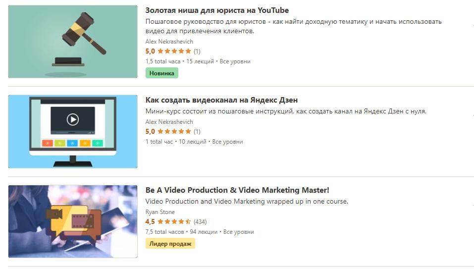 Курсы по теме «Видеомаркетинг»