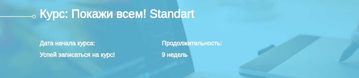 Записаться на курс по видеомаркетингу «Покажи всем! Standart» от Ювлогер