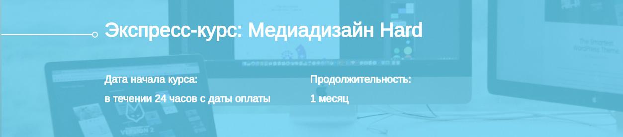 Записаться на курс по видеомаркетингу «Экспресс-курс: Медиадизайн Hard» от Ювлогер
