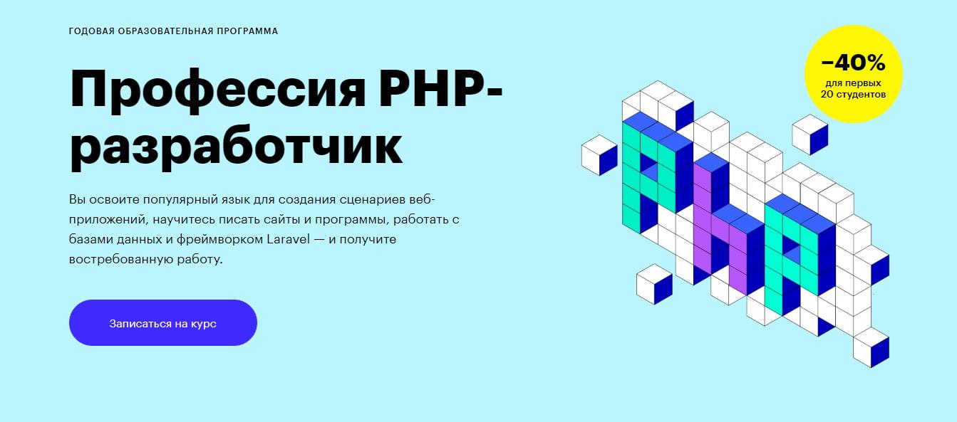 Записаться на курс Профессия «PHP-разработчик» от Skillbox