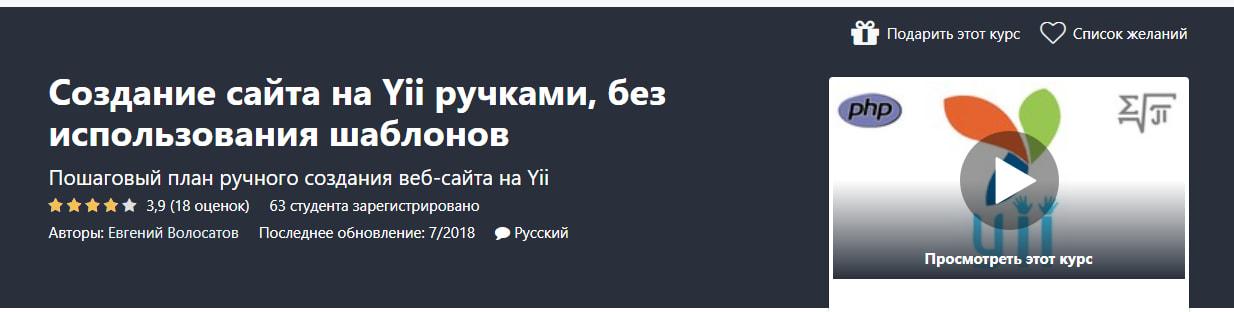 Записаться на курс «создание сайта на Yii ручками, без использования шаблонов» на Udemy
