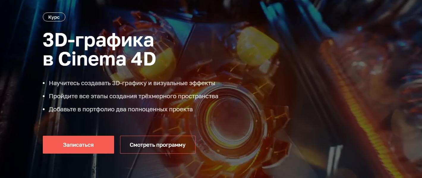 Записаться на курс «3D-графика в Cinema 4D» от Нетологии
