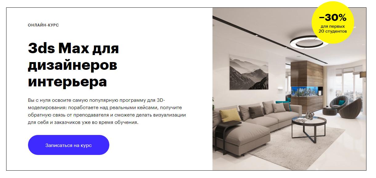 Записаться на курс «3ds Max для дизайнеров интерьера» от Skillbox
