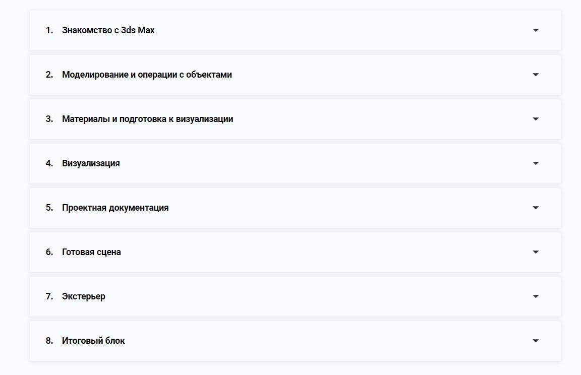 Программа курса «3ds Max для дизайнеров интерьера» от Skillbox