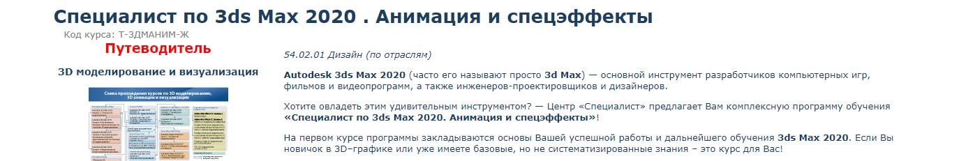 Записаться на курс «Анимация и спецэффекты в 3ds Max» от Специалист.ru