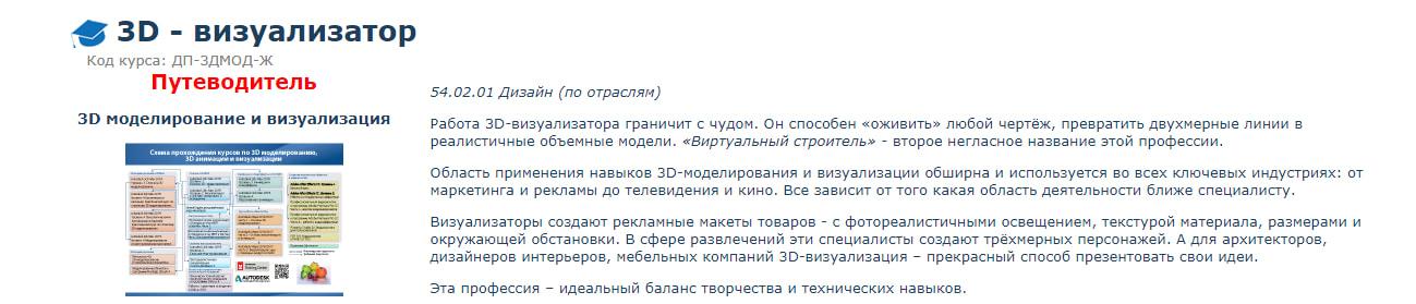 Записаться на курс «3D - визуализатор» от Специалист.ru