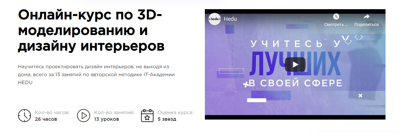 Записаться на курс «3D-моделирование и дизайн интерьеров» от irs.academy