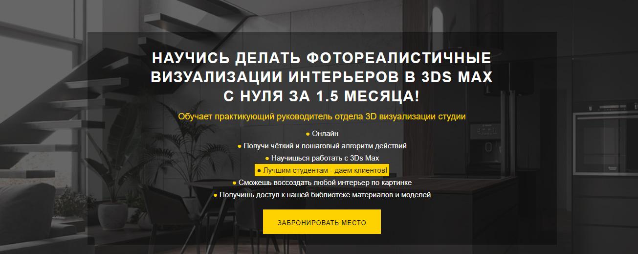 Записаться на курс «3D моделирование» от Geometrium