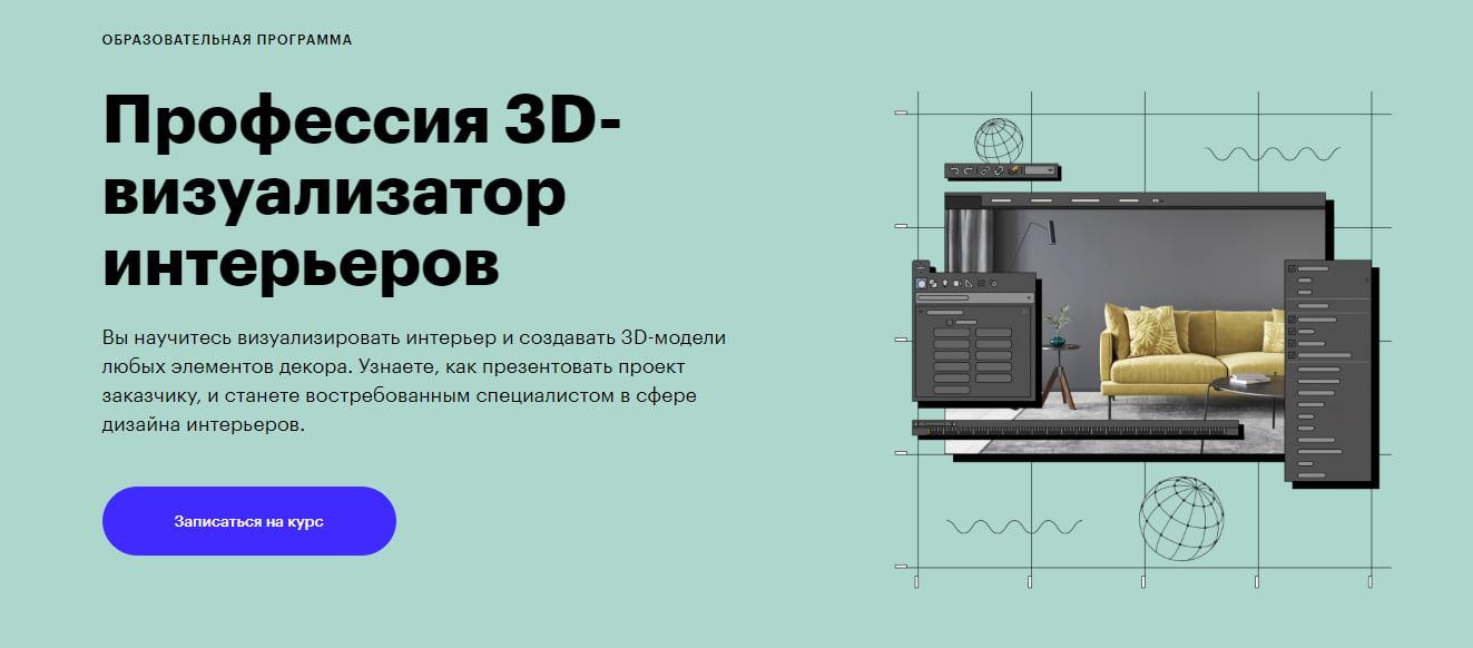 Записаться на курс «3D-визуализатор интерьера» от Skillbox