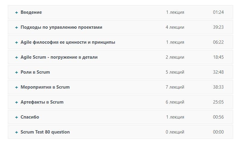 Программа курса «Agile Scrum с нуля до Scrum Master» от Udemy