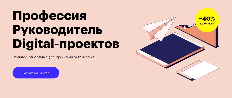 Записаться на курс «Руководитель Digital-проектов» от Skillbox