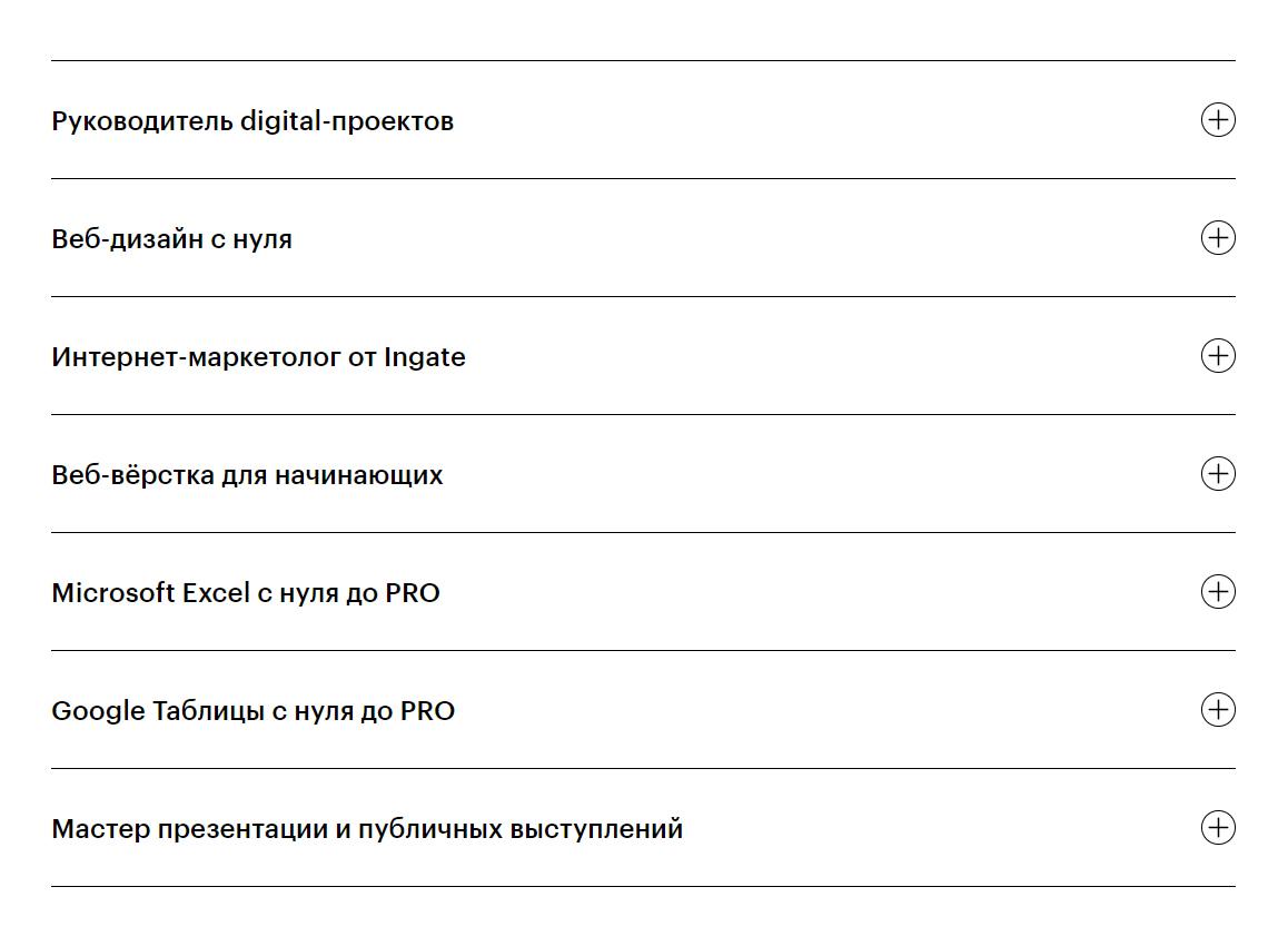 Программа курса «Руководитель Digital-проектов» от Skillbox