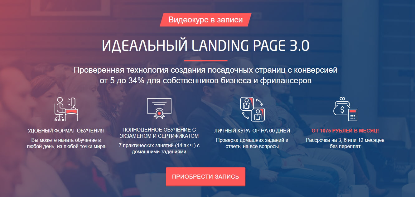 Записаться на курс «Идеальный Landing Page 3.0» от ConvertMonster