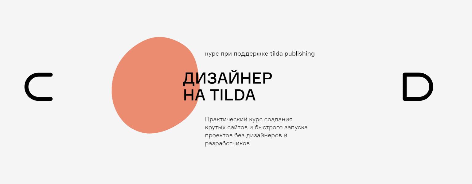 Записаться на курс «Дизайнер на Tilda» от Contented