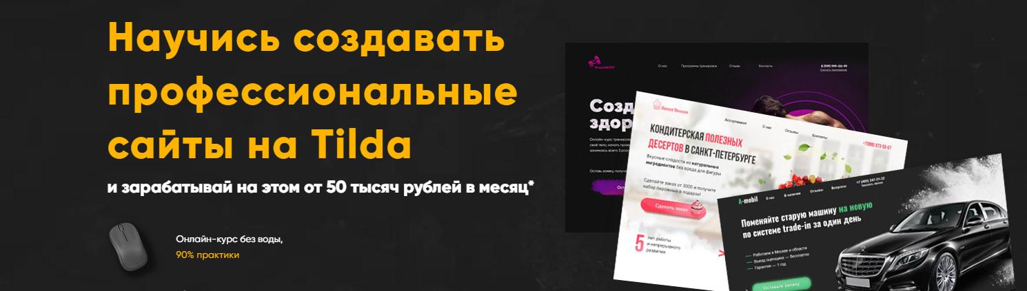 Записаться на курс «Создание сайтов на Tilda» от VERATAG