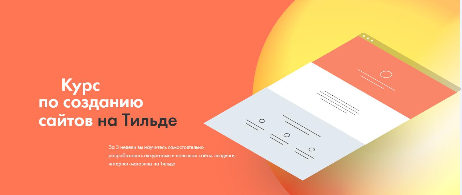 Записаться на курс «Tilda Start» от Tildoshnaya