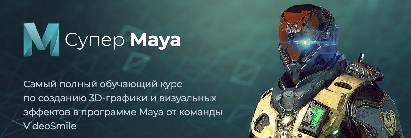 Записаться на курс «Супер Maya» от Фотошоп-мастер