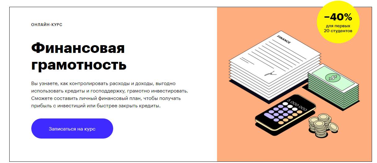 Записаться на курс «Финансовая грамотность» от Skillbox