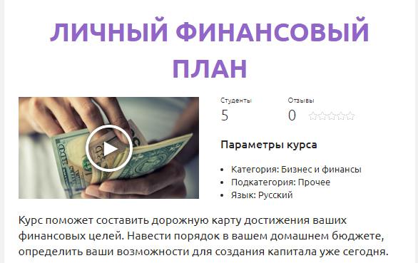 Записаться на курс «Личный финансовый план» от СМОТРИ.УЧИСЬ