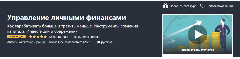 Записаться на курс «Управление личными финансами» от Udemy