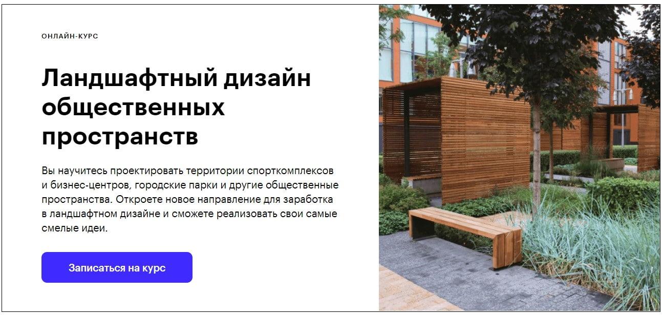 Записаться на курс «Ландшафтный дизайн общественных пространств» от Skillbox
